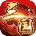 三国枭雄大乱斗游戏官网正式版 v1.0