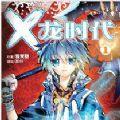X龙时代腾讯游戏下载手机版 v1.0