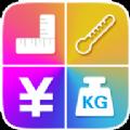 多功能单位换算app手机版下载 v1.1.3