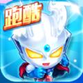 奥特曼酷跑百变超人畅玩版安卓游戏 v1.7.0