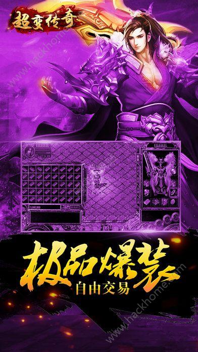 超变传奇新版官方网站手机版图2: