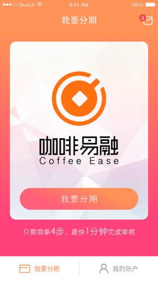 咖啡易融app下载地址是多少?咖啡易融官方下载地址介绍[多图]