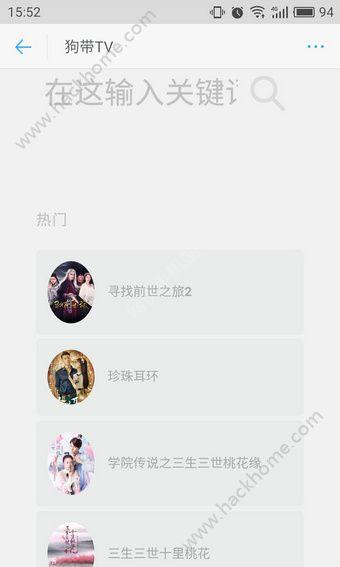 狗带tv手机版官网app下载安装图4: