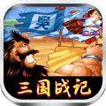 三国街机绿色无敌战记游戏官网正式版 v1.0