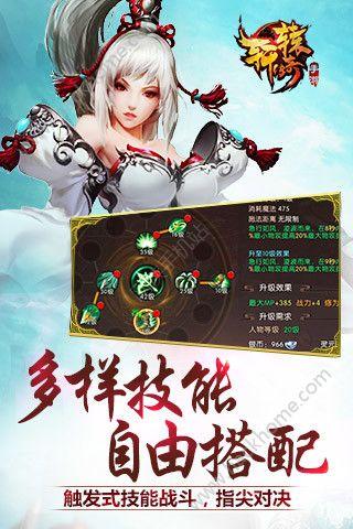 轩辕传奇手机版官方iOS版图4: