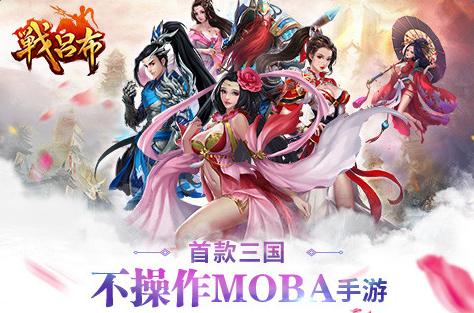 战吕布手游iOS今日上线 ARPG+MOBA特色玩法介绍[多图]