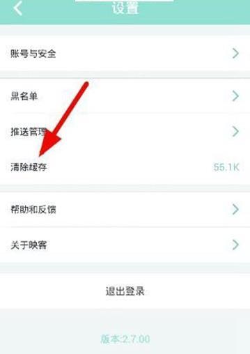 映客直播app怎么清理缓存?映客清理缓存垃圾方法介绍[图]