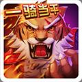兽斩群雄手机游戏IOS最新版 v1.0