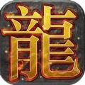 龙城风云官方网站正版游戏 v1.0