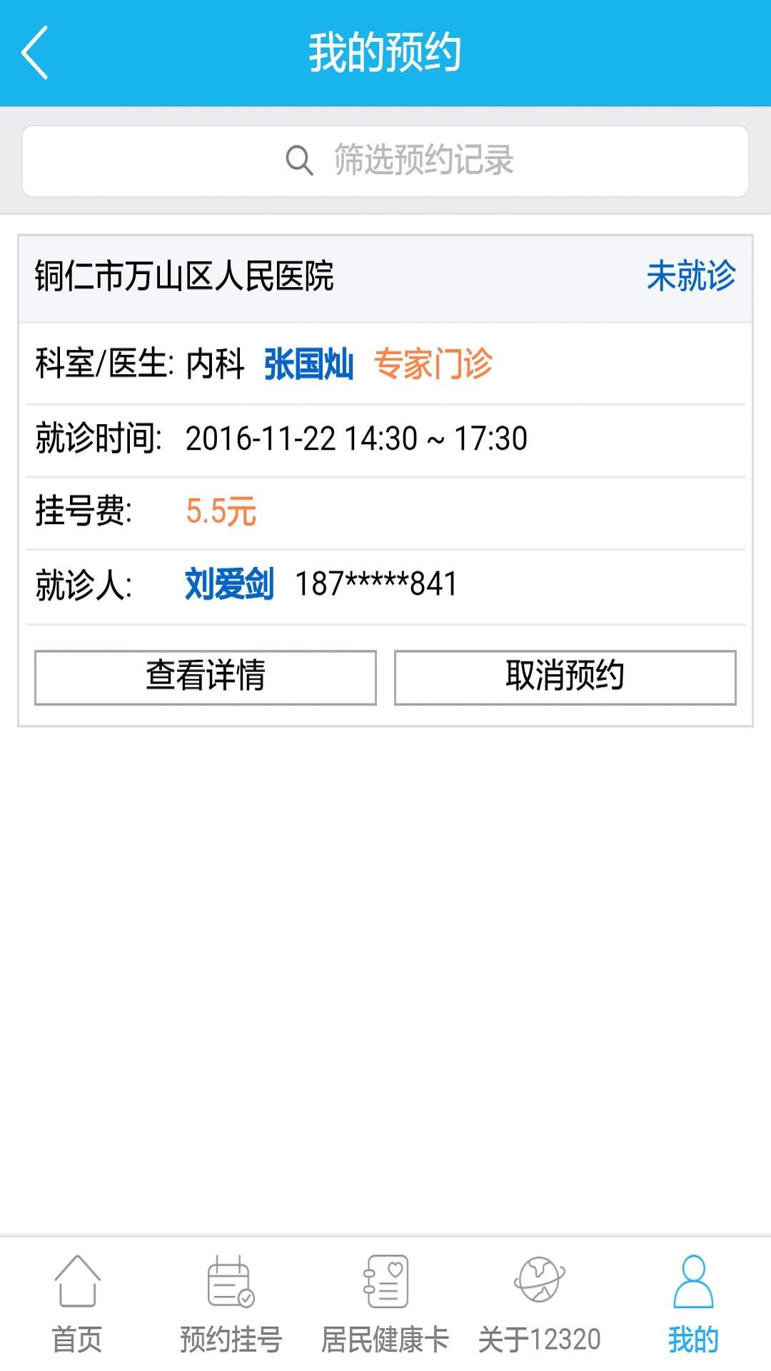 健康贵州12320软件app下载图3: