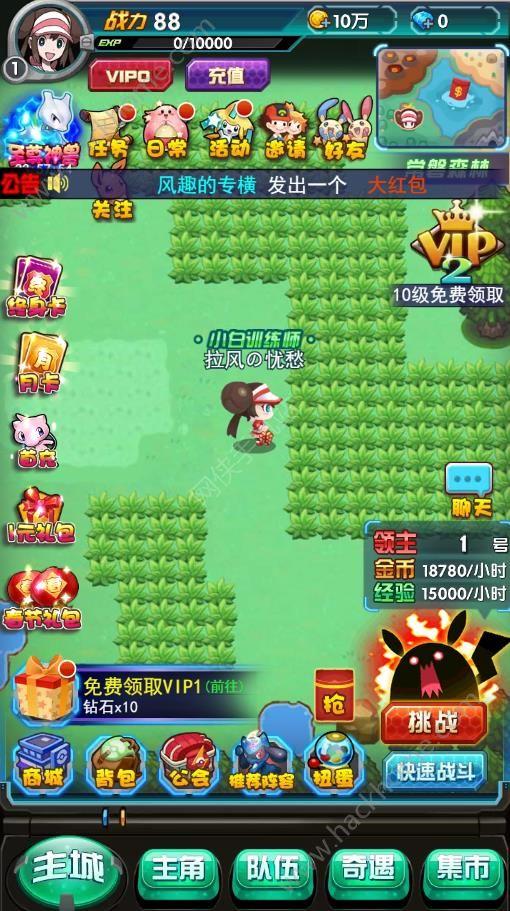 腾讯妖怪宝可萌手游ios苹果版图2: