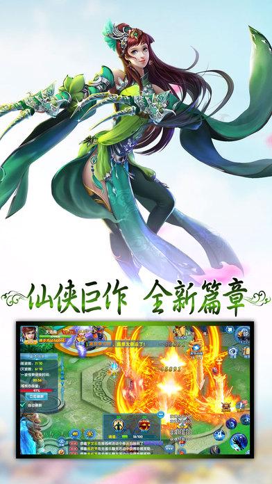 玄天传说手机游戏官方网站图3: