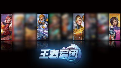 王者军团2月10日二测开启 新玩法新英雄登场[多图]