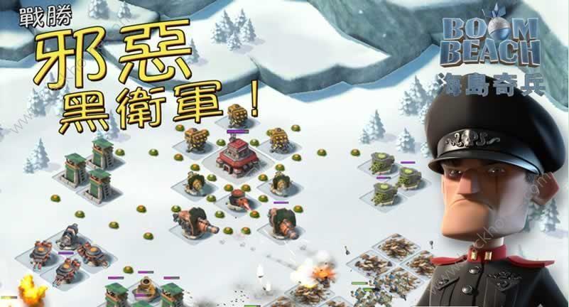 海岛奇兵30.104官网最新版本下载图4: