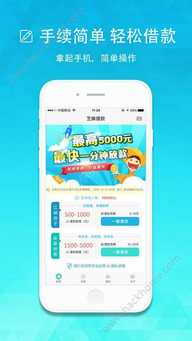 芝麻借款精英版安卓最新app下载地址图1: