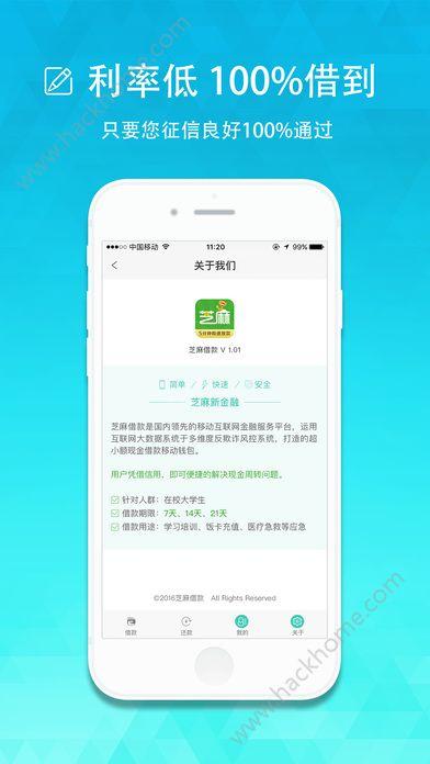 芝麻借款精英版安卓最新app下载地址图3: