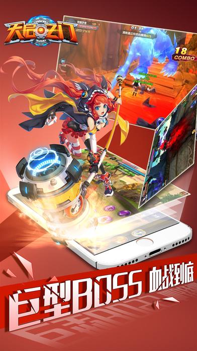 天启之门手游iOS版图2:
