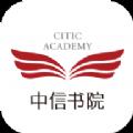 中信书院官网软件app下载 v1.0.1