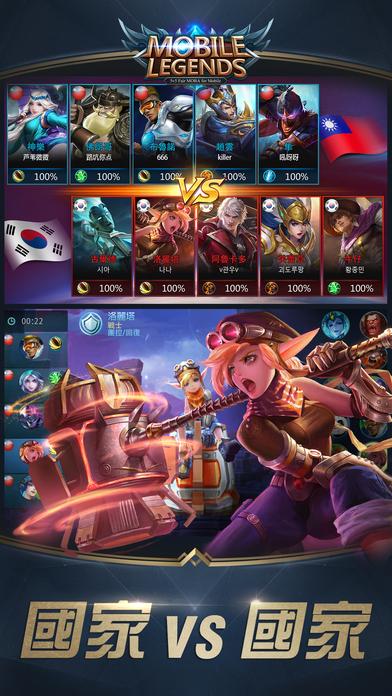 无尽对决官方手游iOS版下载安装(Mobile Legends)图4: