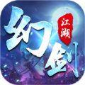 幻剑江湖iOS版
