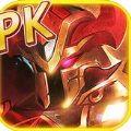 众神王座PK官方安卓下载九游版 v1.0
