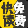 黑色快读免费小说阅读器app下载手机版 v1.01