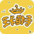 腾讯天王卡申请