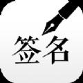 签名设计大师软件app官方下载手机版 v1.0.1