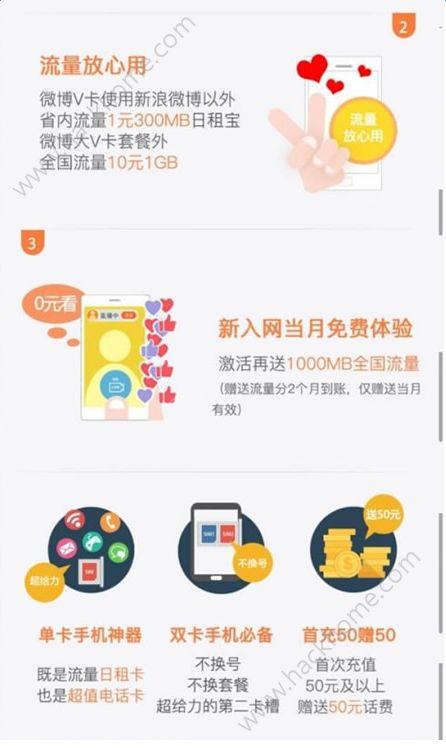 微博微卡官网入口app下载地址图2: