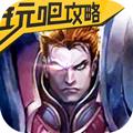 玩吧王者荣耀攻略官方app最新版下载 v3.8.0