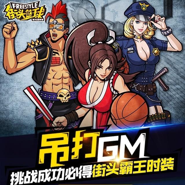 街头篮球手游GM挑战赛活动 挑战GM得永久时装[多图]