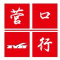 营口行官网app下载安装 v1.1