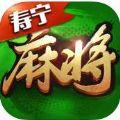 朋朋寿宁麻将游戏手机版 v1.0.0