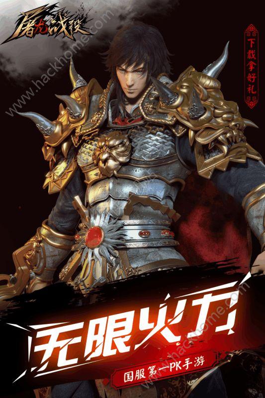 屠龙战役官方网站手机安卓版图4: