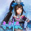 奇剑录手游官方ios版 v1.0
