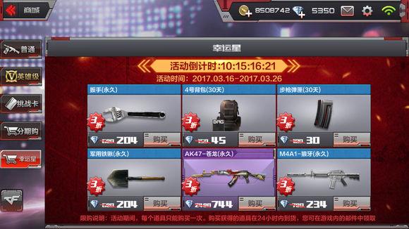 穿越火线枪战王者2017愚人节充值返利活动[图]