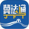 冀法通软件官网app下载手机版 v1.0