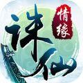 诛仙情缘3D官网正版最新游戏 v1.0.0
