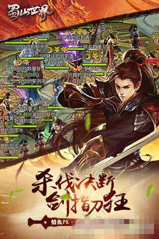 新蜀山世界h5游戏官方网站手机版图2: