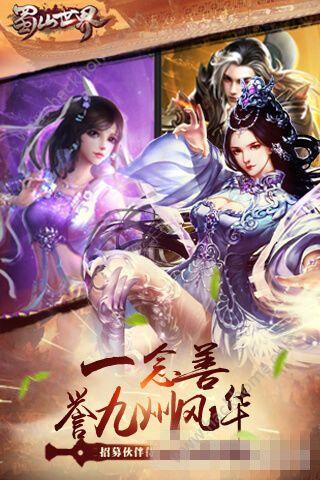 新蜀山世界h5游戏官方网站手机版图4: