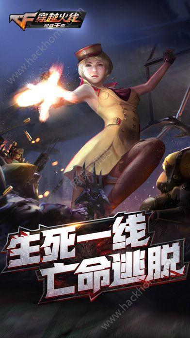 cf手游美国版官网免费下载图1: