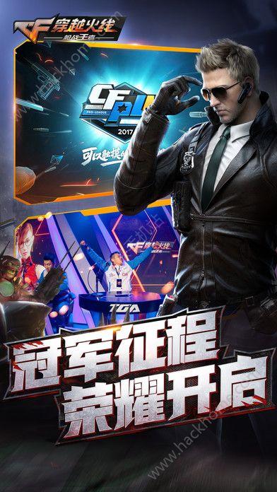 dc穿越火线手游官网正版图4: