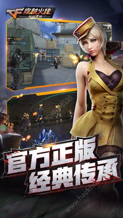 cf手游美国版官网免费下载图5:
