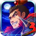 狂斩三国3无限金币玉璧iOS破解版 v1.0.5