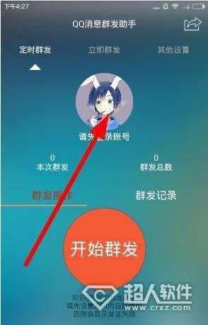 QQ消息群发助手最新版哪里下载?QQ消息群发助手安卓版下载地址介绍[多图]