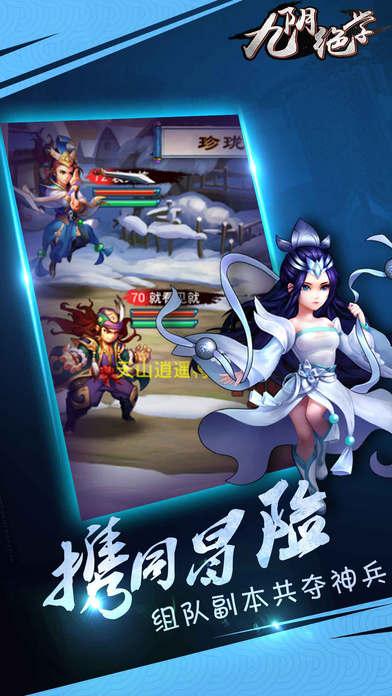 九阴绝学官方iOS手机版图3: