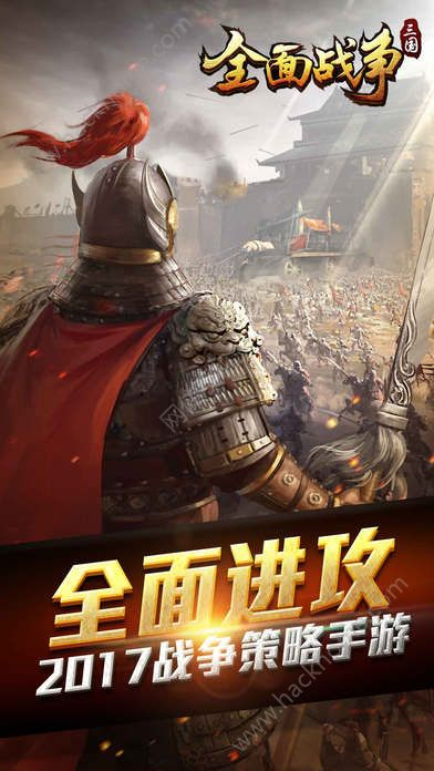 全面战争三国手机游戏官方唯一正版图1: