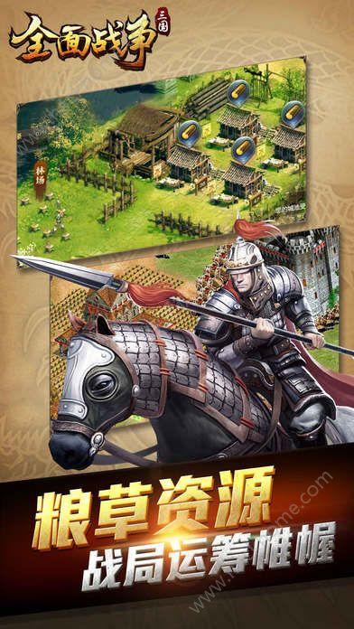 全面战争三国手机游戏官方唯一正版图5: