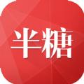 半糖折扣购物软件下载app手机版 v5.9.8