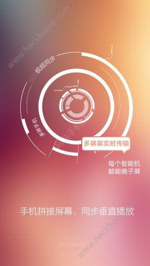 手机分屏大师官网app下载软件图3: